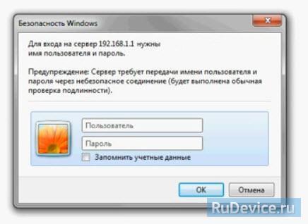 Авторизация на роутере TP-Link TL-WR1043ND