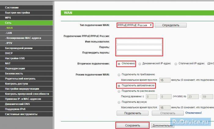 Настройка PPPoE подключения на роутере TP-Link TL-WR1043ND