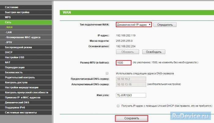 NAT при автоматическом получении IP адреса (DHCP) на роутере TP-Link TL-WR1043ND