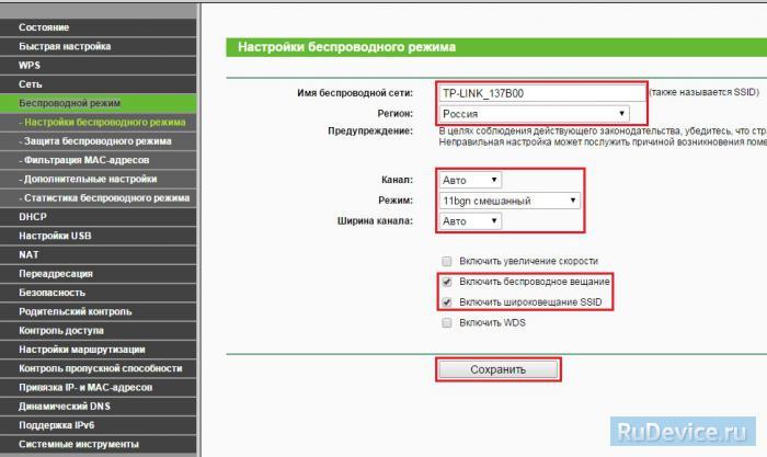 Настройка Wi-Fi на роутере TP-Link TL-WR1043ND