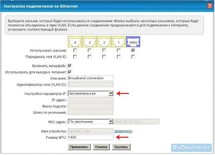 NAT при автоматическом получении IP адреса (DHCP) на роутере ZyXEL Keenetic Giga 2