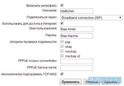 Настройка PPPoE подключения (Ростелеком, Dom.ru) на роутере ZyXEL Keenetic Giga 2