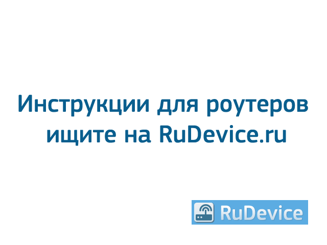 Настройка Wi-Fi роутера TRENDNet TEW-692GR