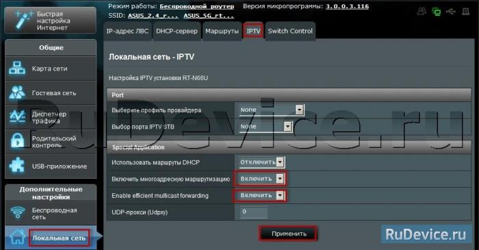 Настройка IP-TV на Wi-Fi роутере Asus RT-N66U