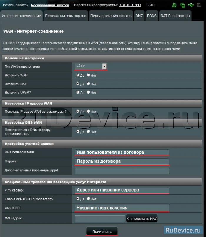 Настройка PPPoE и L2TP подключения на роутере Asus RT-N10