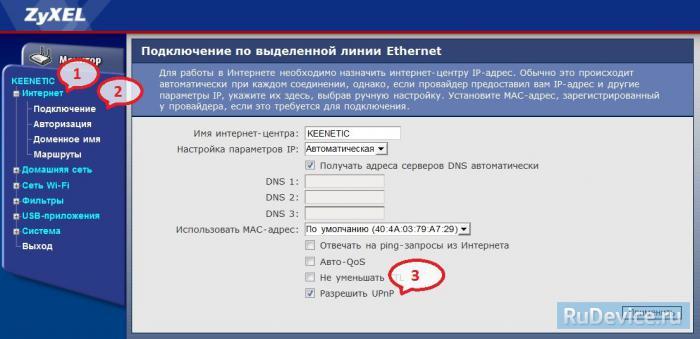Проброс портов на роутере ZyXel KEENETIC