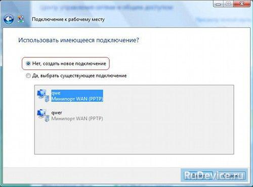 Настройка VPN-соединения в Windows Vista