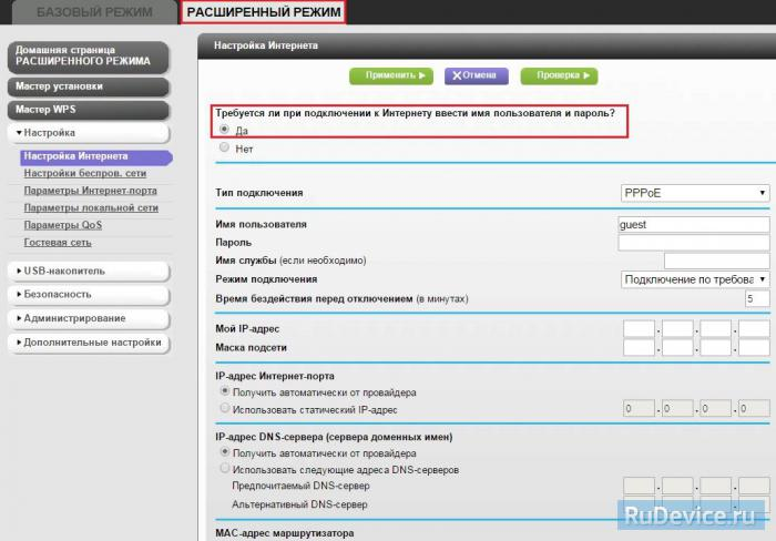 Настройка подключения к Интернет на роутере NetGear R7000