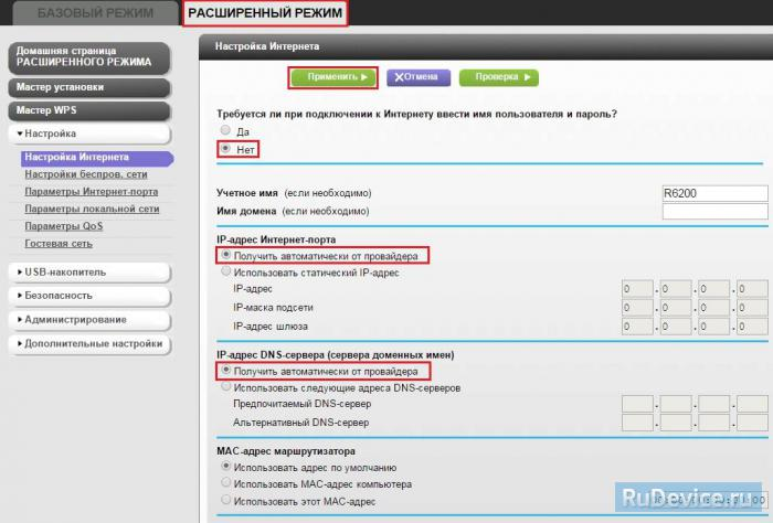 Настройка подключения в режиме DHCP (динамический IP) на роутере NetGear R7000