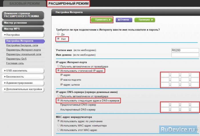 Настройка подключения в режиме статического IP на роутере NetGear R7000