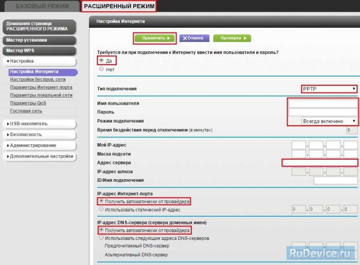 Настройка PPtP (VPN) при автоматическом получении локального IP адреса (DHCP) на роутере NetGear R7000