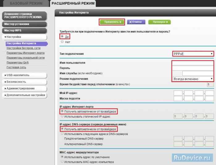 Настройка PPPoE подключения на роутере NetGear R7000