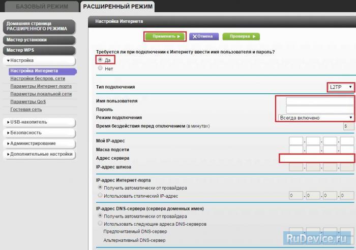Настройка L2TP подключения на роутере NetGear R7000