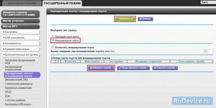 Переадресация/проброс портов на роутере NetGear R7000