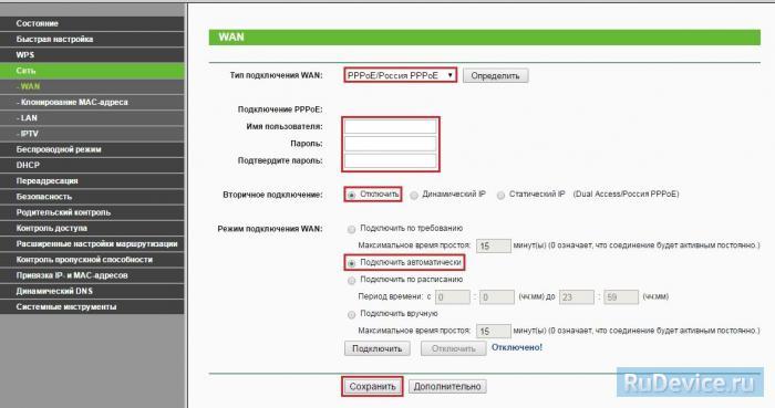 Настройка PPPoE подключения на роутере TP-Link TL-WR841N