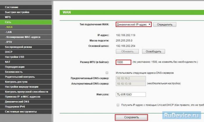 NAT при автоматическом получении IP адреса (DHCP) на роутере TP-Link TL-WR841N