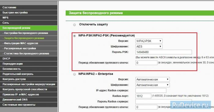 Настройка Wi-Fi на роутере TP-Link TL-WR841N