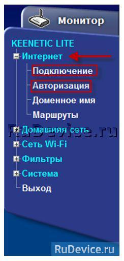 Настройка PPPoE подключения на роутере Zyxel Keenetic Lite