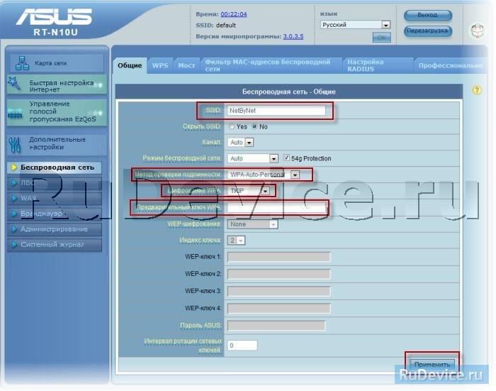 Asus wifi роутер инструкция rt g32