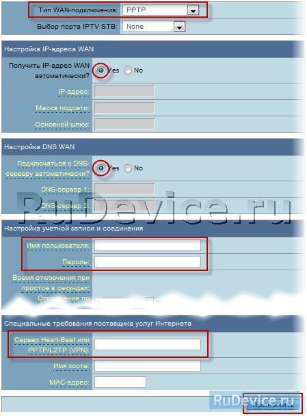 Сервер heart-beat или pptp/l2tp vpn ростелеком сайт топ модел агентство