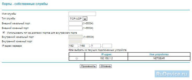 Как сделать внешний ип на роутере - Luboil.ru