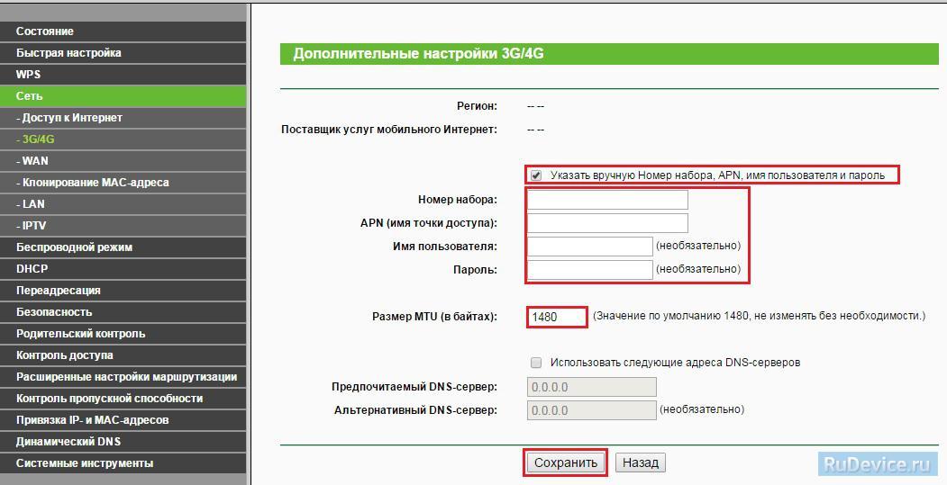 инструкция для настройки и подключения wifi tp link